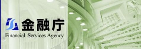 金融庁へのリンク