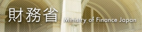 財務省へのリンク