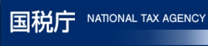 国税庁へのリンク